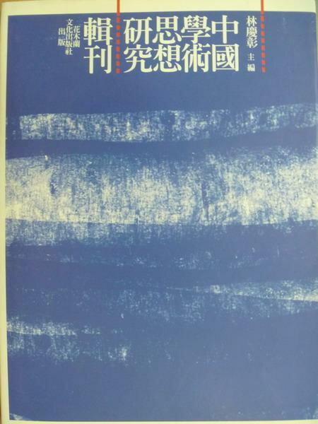 ~書寶 書T9/哲學_YJU~中國學術思想研究輯刊_第14冊_李鏡池易學研究_作者簽贈 ~