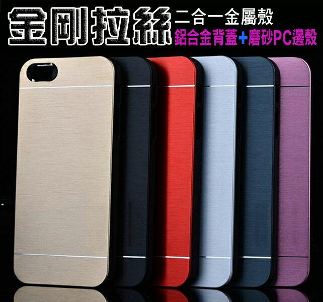 蘋果iPhone6S iPhone 6S Plus 金屬殼 金剛拉絲手機殼 Apple蘋果