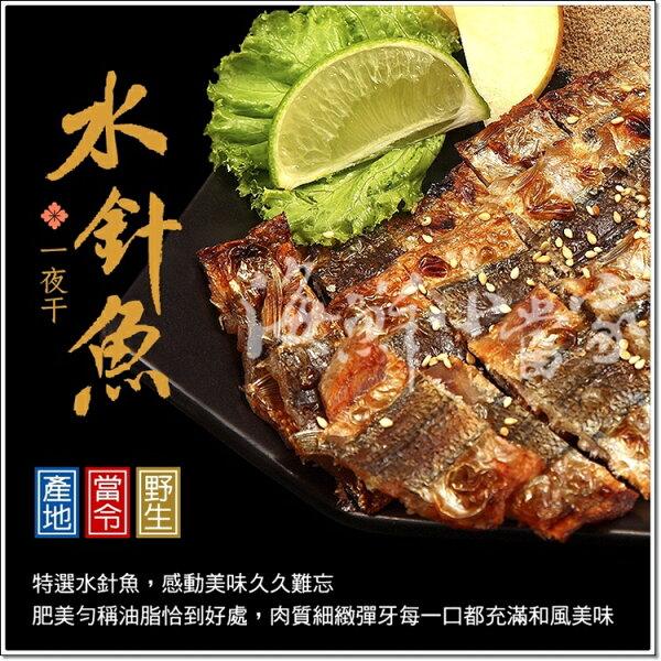 水針魚一夜干 ●買三送一● 每包6尾 嚴選坊間少見食材,沿襲日本古法手藝加工!! 知名連鎖居酒屋指定用料!