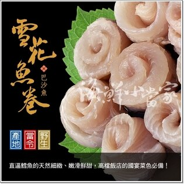 雪花魚卷 每包4卷 頂級國宴菜色食材!! 嚴選嫩滑鮮甜多利魚 無添加化學藥劑膨發