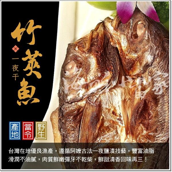 竹筴魚一夜干 ●買三送一● 免調味 方便好料理!! 各大居酒屋、串燒店指定用料