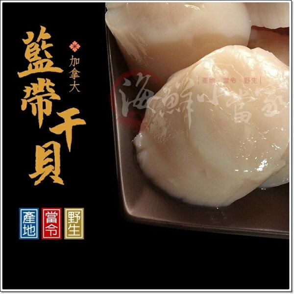 加拿大藍帶干貝 ●買十送一● 35克/顆 產於北極圈內的野生干貝,處理過程僅45分鍾,美味絕不流失!