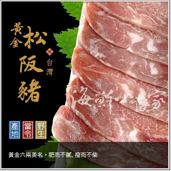 松阪豬  300克裝 珍貴【黃金六兩】 嚴選豬頸肉!!