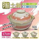 【我們網路購物商城】養生砂鍋、陶土鍋-17CM