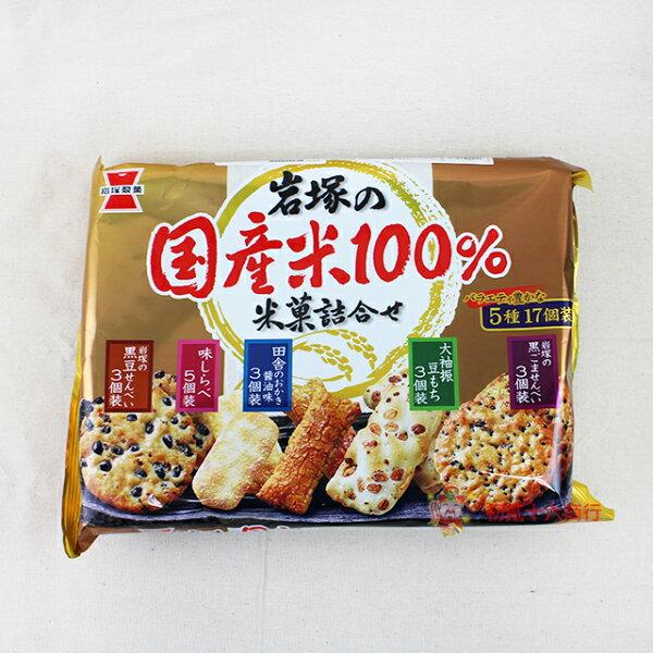 【0216零食會社】日本岩塜-家庭號綜合米果(17入)192g