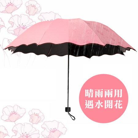 遇水開花晴雨摺疊傘 黑膠防曬傘 變色傘 兩用傘 防紫外線 防曬 雨傘【N201809】
