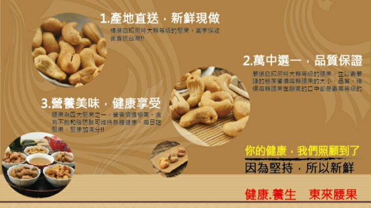 《東來腰果》【袋裝300g-蜜汁】~香酥清脆超甘甜 7