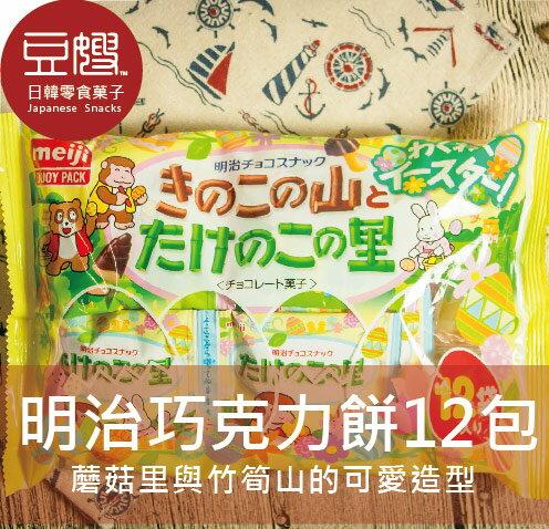【豆嫂】日本零食 Meiji 明治 竹筍山&香菇里巧克力餅(12袋入)