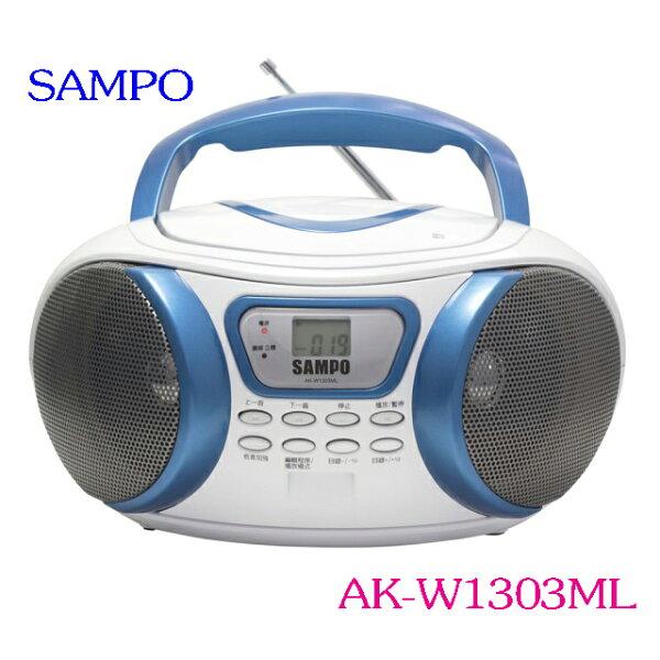 聲寶 SAMPO 手提CD/MP3音響 AK-W1303ML ◆可播放MP3/CD/收音機功能 ◆AM(MONO)/FM立體聲收音