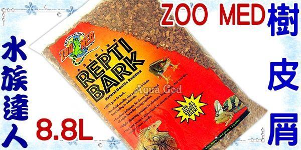 【水族達人】美國ZOO MED《樹皮屑.8.8L》飼養爬蟲必備品!(適用於3尺以下爬蟲箱空間)