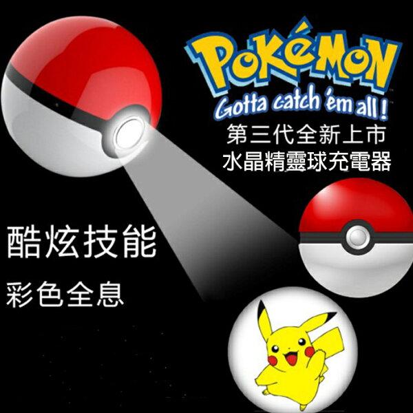 tangyizi輕鬆購【DS099】第三代 全發光 精靈球 寶可夢 行動電源 Pokemon Go 神奇寶貝抓寶神器 生日禮物 送禮