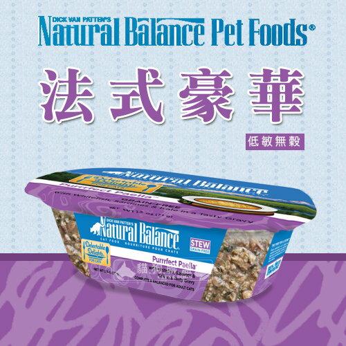 +貓狗樂園+ Natural Balance【天然貓用餐罐主食罐。法式豪華。85g】52元*單罐賣場 - 限時優惠好康折扣