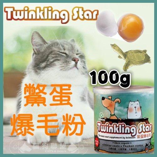 +貓狗樂園+ 台灣製造Twinkling Star【鱉蛋爆毛粉。皮膚毛髮的營養來源。100g】540元 - 限時優惠好康折扣