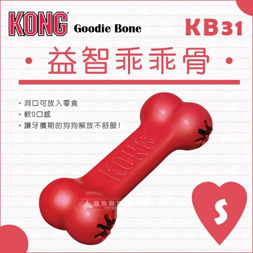 +貓狗樂園+ KONG【Goodie Bone益智乖乖骨。KB31。S】250元 0