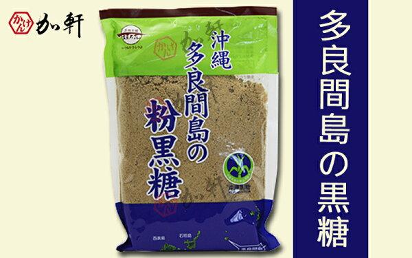 《加軒》日本沖繩多良間島產黑糖 260g