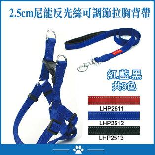 2.5cm尼龍反光絲可調節拉胸背帶
