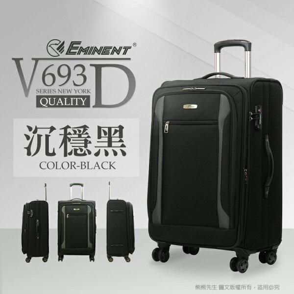 《熊熊先生》2016熱銷 Eminent萬國通路 行李箱旅行箱 29吋 V693D 商務箱 反車拉鍊 可加大+送自選好禮