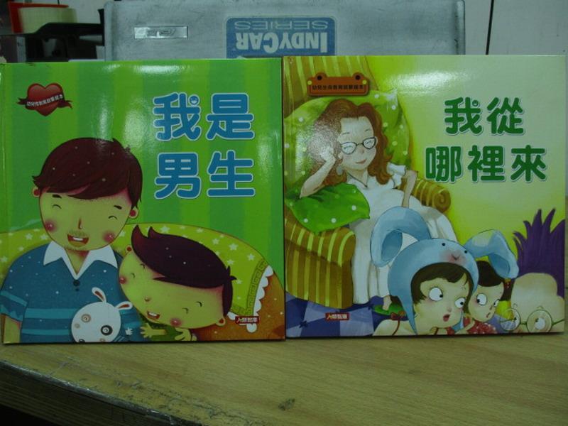 ~書寶 書T8/少年童書_PCU~幼兒性教育啟蒙繪本~我是男生_我從哪裡來_共2本合售 ~