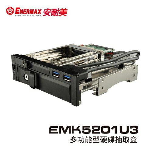 保銳 硬碟抽取盒 EMK5201U3