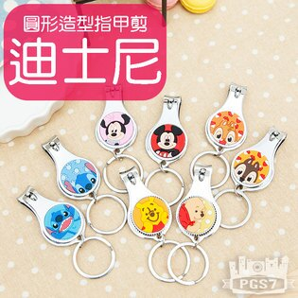 PGS7 迪士尼系列商品 - 迪士尼 系列 圓形 造型 指甲剪 指甲刀 米奇 維尼 奇奇蒂蒂 史迪奇
