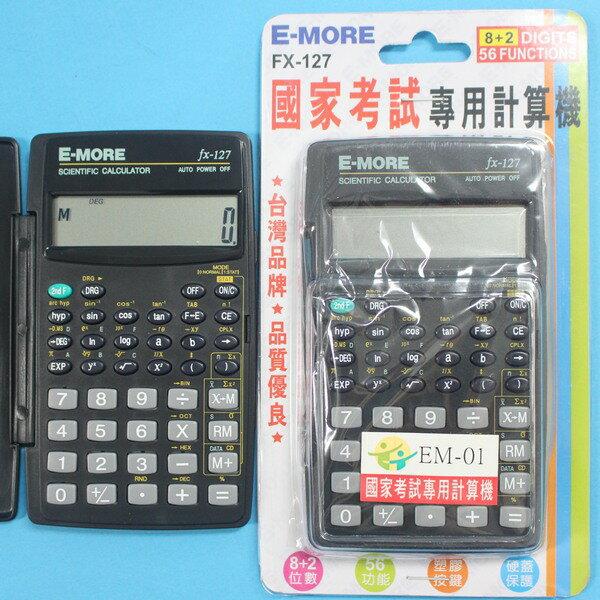 E-MORE FX-127 工程計算機 國家考試用工程用計算機 10位數/一台入{促250}