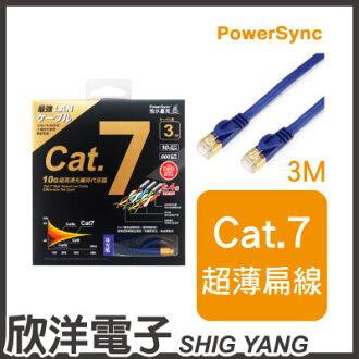 ※ 欣洋電子 ※ 群加科技 CAT.7 超薄高速扁線珠光藍 / 3M ( C7PB03FL )