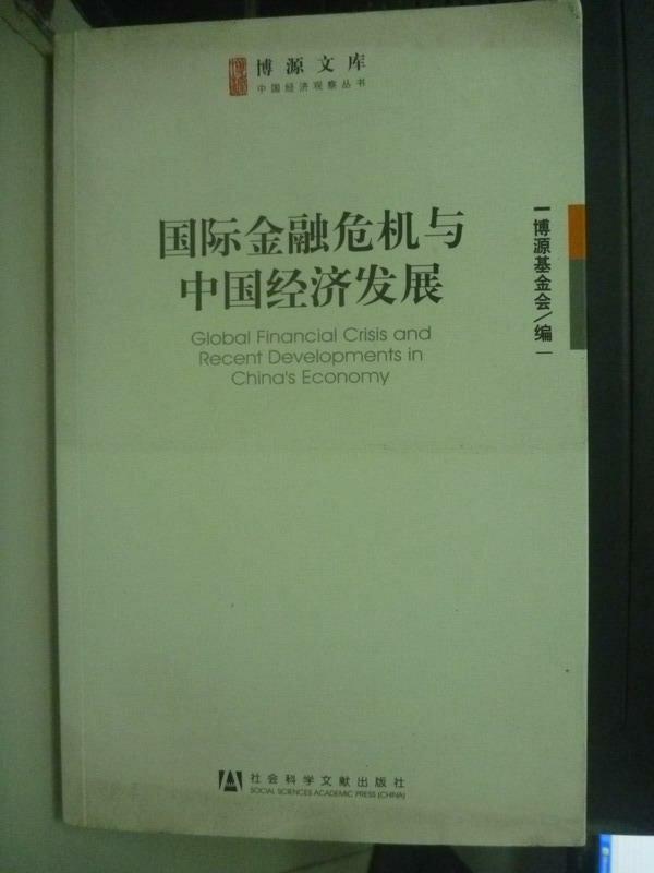 ~書寶 書T7/財經企管_WGT~國際金融危機與中國經濟發展_博源基金會_ 書 ~  好康