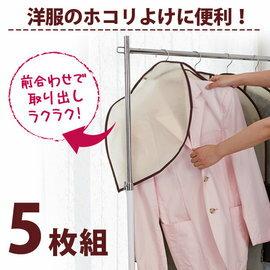 日本 AIMEDIA 衣物肩部防塵套