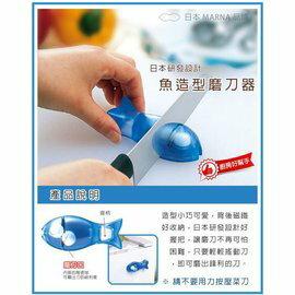 日本 MARNA 魚造型磨刀器