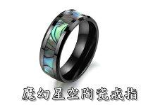 聖誕節禮物推薦到《316小舖》【C284】(頂級陶瓷戒指-魔幻星空陶瓷戒指- /土礦戒指/天然陶瓷戒指/聖誕節禮物/老師禮物/紀念禮物/男友禮物)