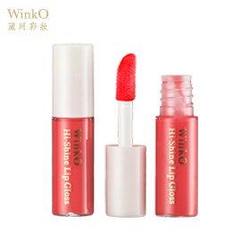 葳珂唇唇欲動晶透唇蜜 WinkO Hi-shine Lip Gloss (1.34g)