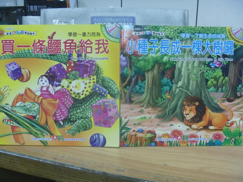~書寶 書T6/少年童書_PAX~買一條鱷魚給我_小種子長成一棵大樹囉_2本合售