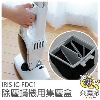 『樂魔派』 日本IRIS IC-FDC1 手持除塵蹣吸塵器 專用集塵盒  抗菌 吸塵器 無線 輕量 除螨機 母親節