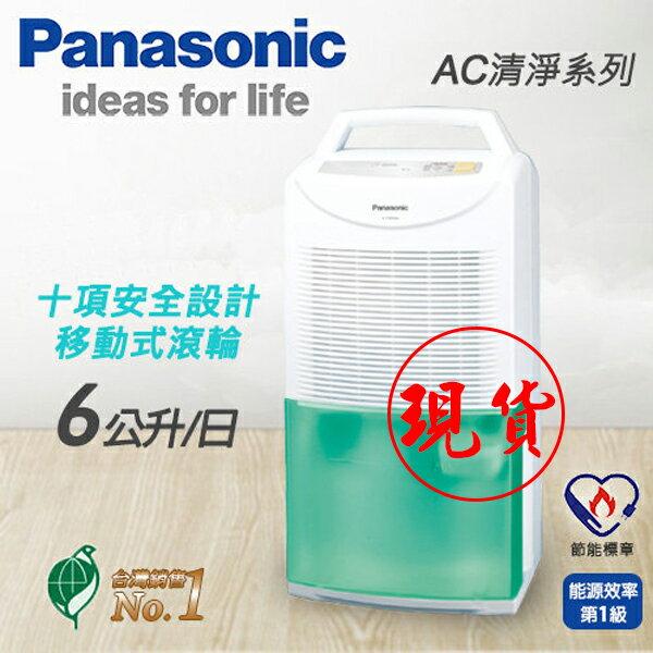 【現貨】Panasonic 6公升清淨除濕機