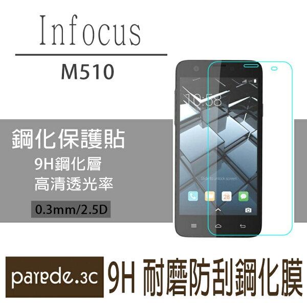 Infocus M510 9H鋼化玻璃膜 螢幕保護貼 貼膜 手機螢幕貼 保護貼【Parade.3C派瑞德】