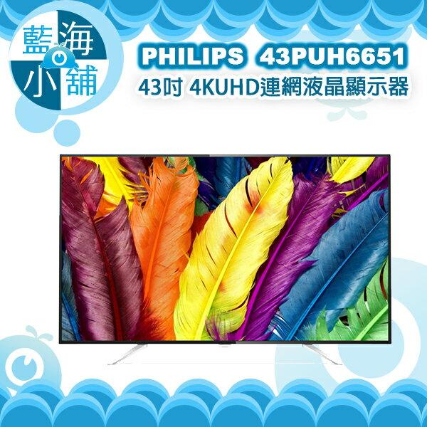 PHILIPS 飛利浦 43吋 4KUHD連網液晶顯示器 (43PUH6651/96) 電腦螢幕
