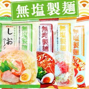日本 伊藤 無鹽製麵 (單包) /快煮麵/泡麵 [JP418]