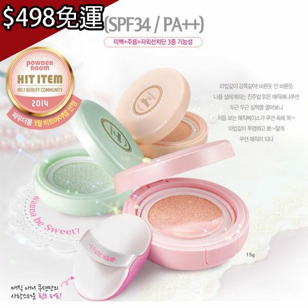 韓國 ETUDE HOUSE 珍珠氣墊魔法BB隔離粉餅 即可拍-輕快亮相甜顏霜【庫奇小舖】