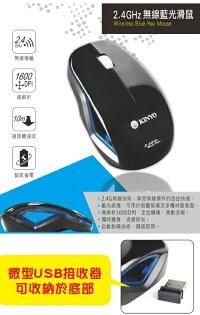❤含發票❤【KINYO-2.4GHz無線藍光滑鼠】❤送電池❤桌上型電腦/筆記型電腦/鍵盤滑鼠/USB隨插即用/無線滑鼠❤