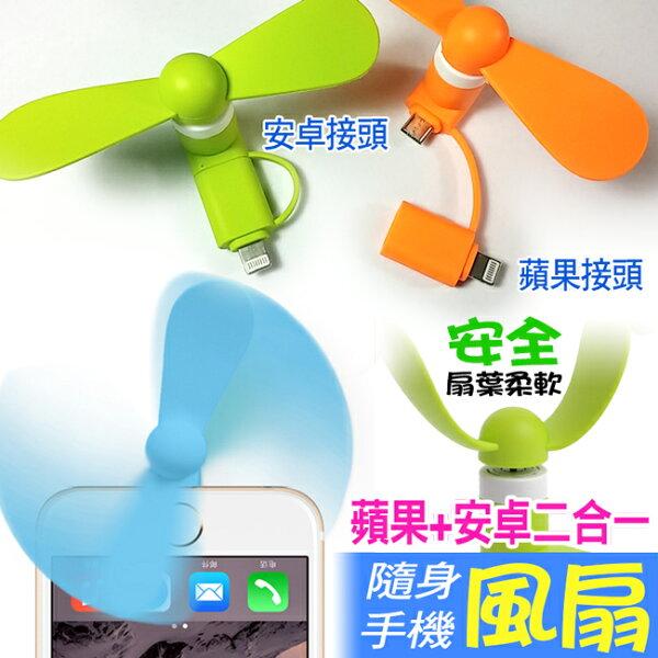 最新 手機隨身風扇 蘋果+安卓二合ㄧ 竹蜻蜓 迷你風扇 超靜音 掌上風扇 電風扇 輕巧小風扇 iPhone6S/5/6