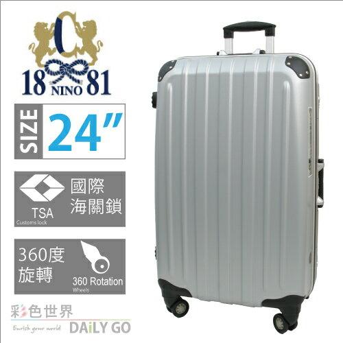 行李箱 NINO 1881 24吋 霧面 防刮硬殼 旅行箱-銀灰 3028