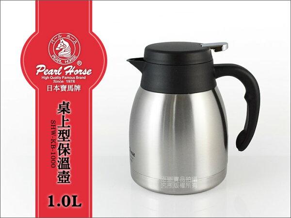快樂屋♪ 【日本寶馬牌】SUS304不鏽鋼保溫壺 SHW-KB-1000 1000cc (1.0L保溫瓶.咖啡壺.象印.膳魔師)