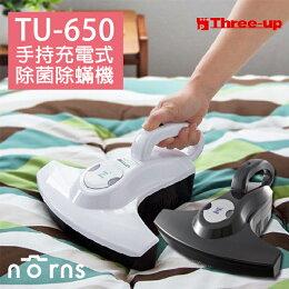 日本THREE手持除菌除蟎機TU650