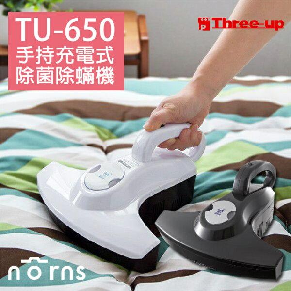 NORNS 【日本THREE-UP TU-650充電式 手持除菌除蟎機】吸塵器 除塵螨機