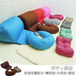 舒適美體組合-懶骨頭+月亮枕+腰枕