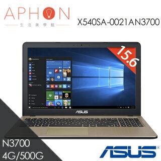 【Aphon生活美學館】ASUS X540SA-0021AN3700  15.6吋 四核心 Win10 筆電-送1TB硬碟+鍋寶保溫杯