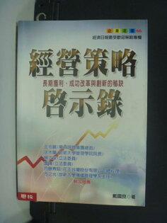 【書寶二手書T1/財經企管_KHA】經營策略啟示錄-企業名著66_戴國良