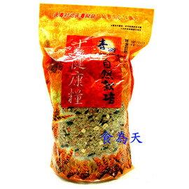 青田有機栽培十穀健康糧900公克