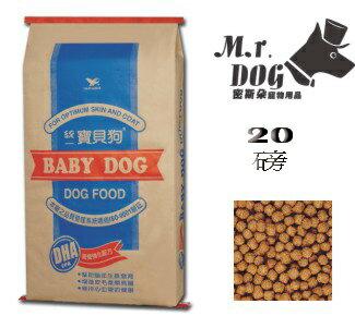 統一寶貝狗20磅-兩包免運費
