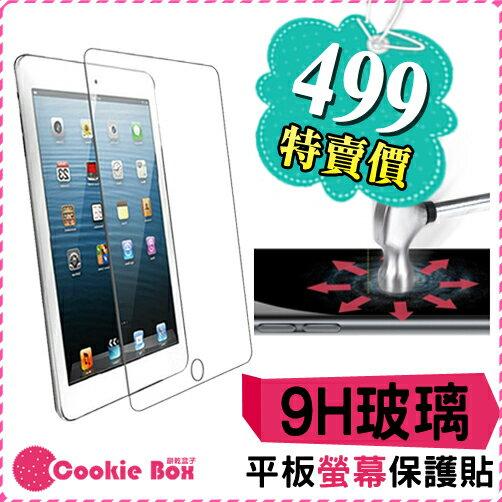 *餅乾盒子* 鋼膜 2.5D 鋼化玻璃 保護膜 螢幕 保護貼 ASUS ZENPAD8.0 ZenPad 10 (10吋) Sony Z3 Tablet Compact  防刮 防塵 平板週邊